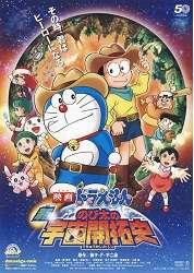Doraemon: Bí Mật Hành Tinh Màu Tím
