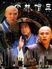 Thiếu Lâm Tăng Binh 2009 (11/34)